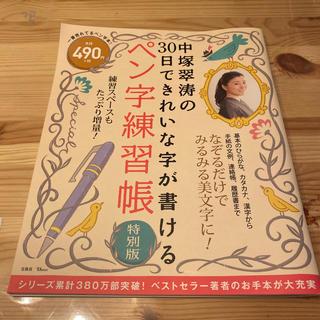 宝島社 - 中塚翠涛の30日できれいな字が書けるペン字練習帳特別版