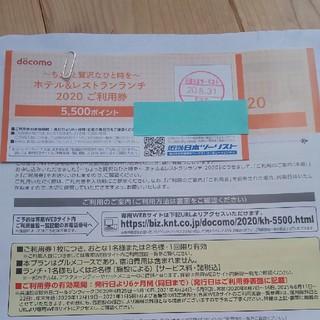 エヌティティドコモ(NTTdocomo)のドコモホテル&レストランランチ2020利用券(レストラン/食事券)
