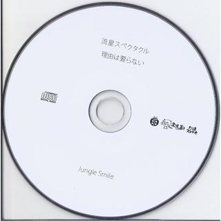 ⑥「流星スペクタクル/jungle smile」CD 新品(キッズ/ファミリー)