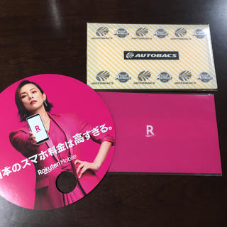Rakuten - 楽天モバイルマスクケース・うちわとオートバックスマスクケースセット