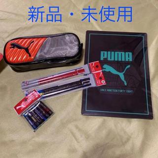 プーマ(PUMA)のPUMA 筆箱 セット プーマ (ペンケース/筆箱)