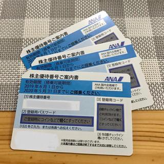 ANA(全日本空輸) - ANA株主優待券3枚