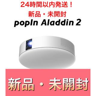 popin aladdin 2  ポップインアラジン 2  シーリングライト(プロジェクター)