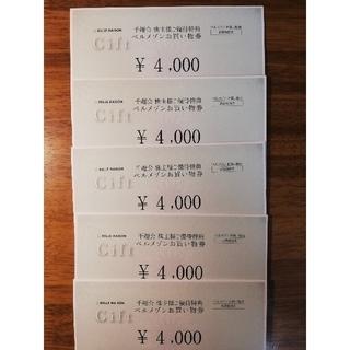 ベルメゾン(ベルメゾン)の千趣会 ベルメゾン 株主優待 20,000円分(ショッピング)