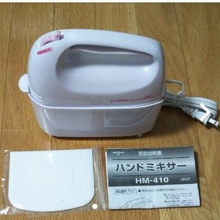 【イズミ】 ハンドミキサー HM-410 未使用品(ジューサー/ミキサー)