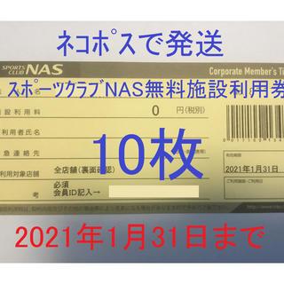 ★来年1/31まで★10枚スポーツクラブ NAS 無料施設利用券