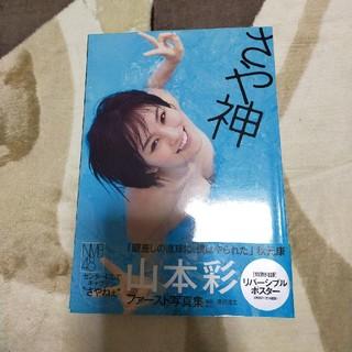 エヌエムビーフォーティーエイト(NMB48)のnori様専用(音楽/芸能)
