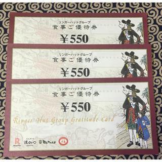 リンガーハット(リンガーハット)のリンガーハット 株主優待 1650円(レストラン/食事券)