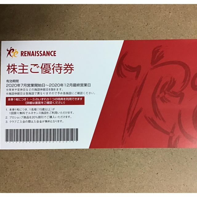 スポーツジムルネサンス株主優待券1枚1000円を30%OFFの700円のお買い得 チケットの施設利用券(フィットネスクラブ)の商品写真