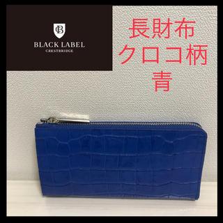 ブラックレーベルクレストブリッジ(BLACK LABEL CRESTBRIDGE)の【送料無料】ブラックレーベル 長財布 クロコ ブルー(長財布)