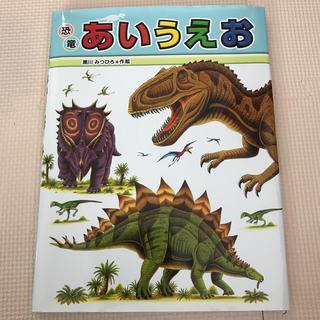 恐竜あいうえお(絵本/児童書)