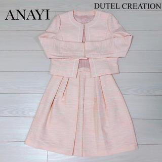 アナイ(ANAYI)のANAYI アナイ DUTEL CREATION セットアップ サイズ38(スーツ)