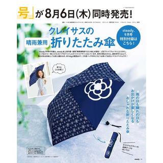 クレイサス(CLATHAS)の値下げ❤️Steady.9月号特別付録❤️クレイサス晴雨兼用折りたたみ傘❤️(傘)
