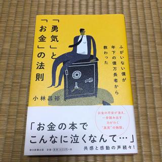アサヒシンブンシュッパン(朝日新聞出版)の「勇気」と「お金」の法則 小林昌裕(ビジネス/経済)