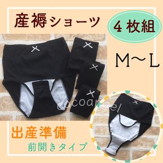 専用 産褥ショーツM〜L4枚(マタニティ下着)