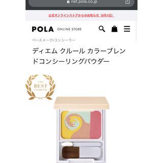 ポーラ(POLA)のディエム クルール カラーブレンドコンシーリングパウダー  5g(コンシーラー)