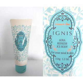 イグニス(IGNIS)のIGNIS(イグニス)オーラ リフレッシュアイスボディ 150g(その他)
