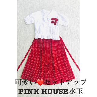 PINK HOUSE - ★美品★PINK HOUSEセットアップ