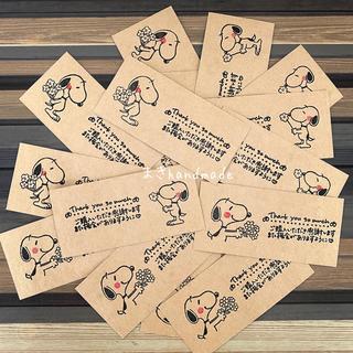スヌーピー(SNOOPY)のハンドメイド☆SNOOPY お礼、感謝カード15枚 お花持ちスヌーピー3種(カード/レター/ラッピング)