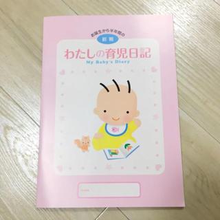 モリナガニュウギョウ(森永乳業)のわたしの育児日記 前期(その他)
