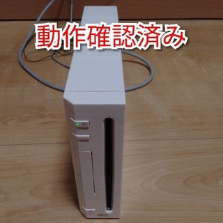 Wii - Wii本体のみ ホワイト 動作確認済み