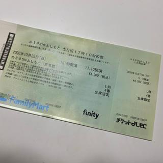 ルミネtheよしもと チケット(お笑い芸人)