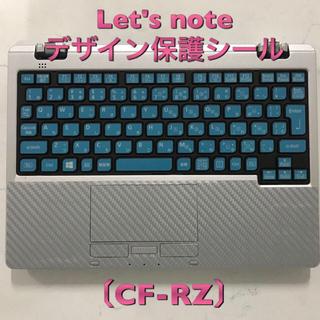 パナソニック(Panasonic)のCF-RZシリーズ用 Let's note用デザインシール(その他)
