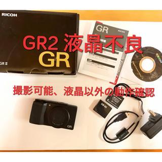 RICOH - RICOH リコー GR2 ジャンク 液晶不良 撮影可