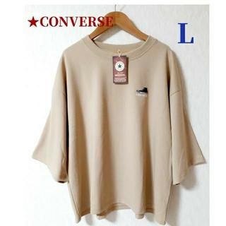 コンバース(CONVERSE)の新品 コンバース Tシャツ シューズロゴ 刺繍 ブラウン Lサイズ(Tシャツ(半袖/袖なし))