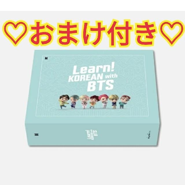 防弾少年団(BTS)(ボウダンショウネンダン)のLearn! KOREAN with BTS (Global Edition)♡ エンタメ/ホビーの本(語学/参考書)の商品写真