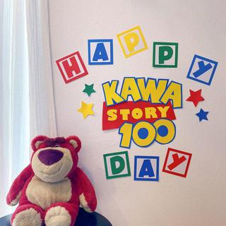 トイストーリー(トイ・ストーリー)の♡Meg様専用 100日祝い全部セット+風船5個(ガーランド)