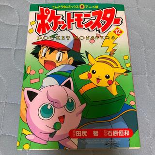ポケモン(ポケモン)のポケットモンスタ- 12(青年漫画)