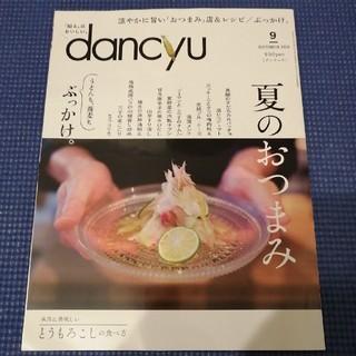 dancyu (ダンチュウ) 2020年 09月号