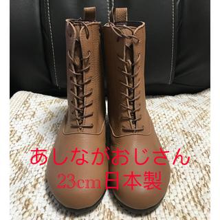 アシナガオジサン(あしながおじさん)の最終お値下げ❗️あしながおじさん 日本製 レースアップブーツ 23cm(ブーツ)