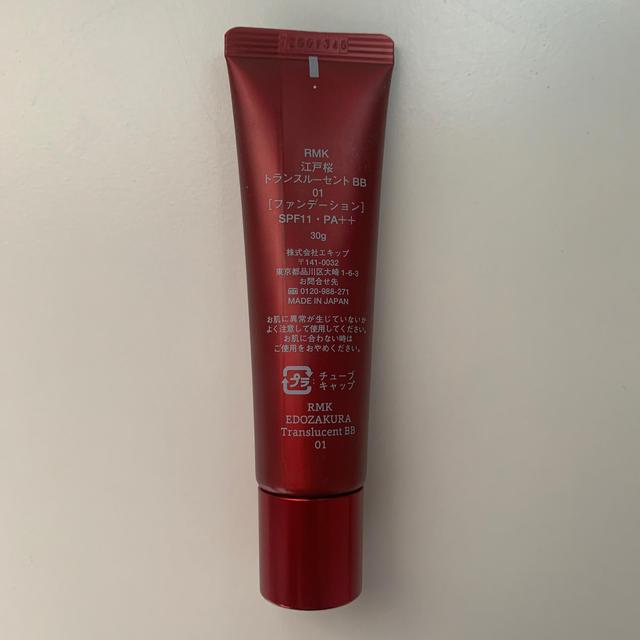 RMK(アールエムケー)のRMK BBクリーム01 コスメ/美容のベースメイク/化粧品(BBクリーム)の商品写真