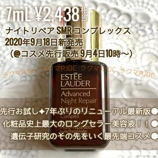 エスティローダー(Estee Lauder)の【お試し✦7mL】新製品 アドバンスナイトリペア SMRコンプレックス 最新版(ブースター/導入液)