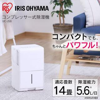 アイリスオーヤマ - アイリスオーヤマ 除湿機 5.6L コンプレッサー式 IJC-J56