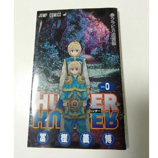 シュウエイシャ(集英社)のHUNTER×HUNTER ハンターハンター 0巻(少年漫画)