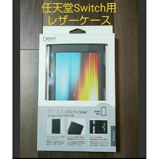 アイオーデータ(IODATA)の任天堂Switch用レザーケース グレー 未使用品、着けたままプレー可能(その他)