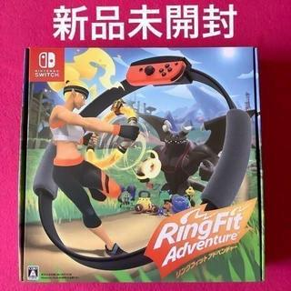 ニンテンドースイッチ(Nintendo Switch)の新品未開封 リングフィット アドベンチャー Switch パッケージ版(家庭用ゲームソフト)
