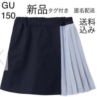 (25) 新品 GU 150 プリーツ コンビネーション キュロット