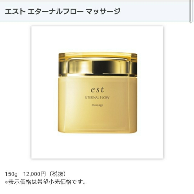 est(エスト)のエスト エターナルフロー マッサージ コスメ/美容のスキンケア/基礎化粧品(フェイスクリーム)の商品写真