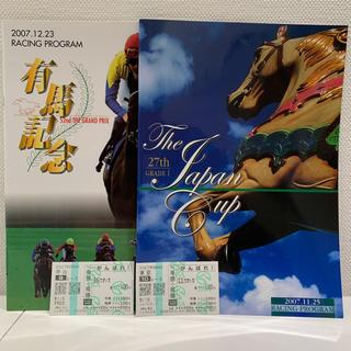 2007年ジャパンカップ&有馬記念ウオッカ単勝+複勝がんばれ馬券現地レープロ付き(その他)
