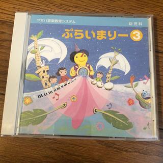 ヤマハ(ヤマハ)のぷらいまりー③CD(キッズ/ファミリー)