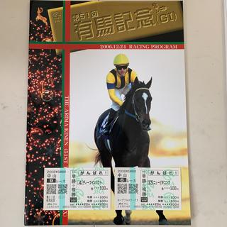 2006年有馬記念ディープインパクト/ニュービギニング兄弟単勝+複勝がんばれ馬券(その他)