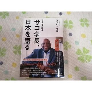 アサヒシンブンシュッパン(朝日新聞出版)の☆ティモン様専用☆アフリカ出身サコ学長、日本を語る(ビジネス/経済)