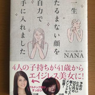 カドカワショテン(角川書店)の一生たるまない顔を自力で手に入れました 4人の子持ちが41歳からエイジレス美女に(ファッション/美容)