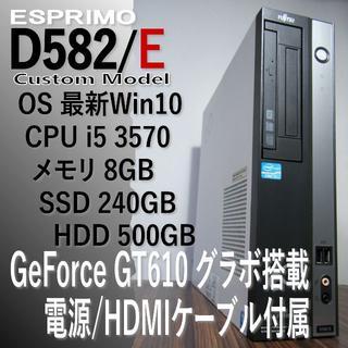 富士通 - D582 i5 3570 8GB SSD240GB HDD500GB GT610
