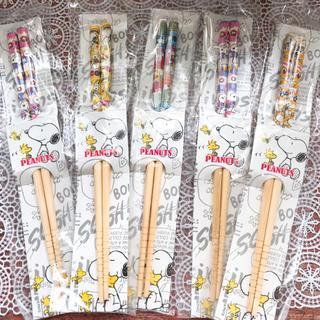 スヌーピー(SNOOPY)のスヌーピー お箸 5セット(カトラリー/箸)