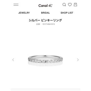 カナルヨンドシー(canal4℃)のcanal4℃ ピンキーリング 1号 シルバー(リング(指輪))